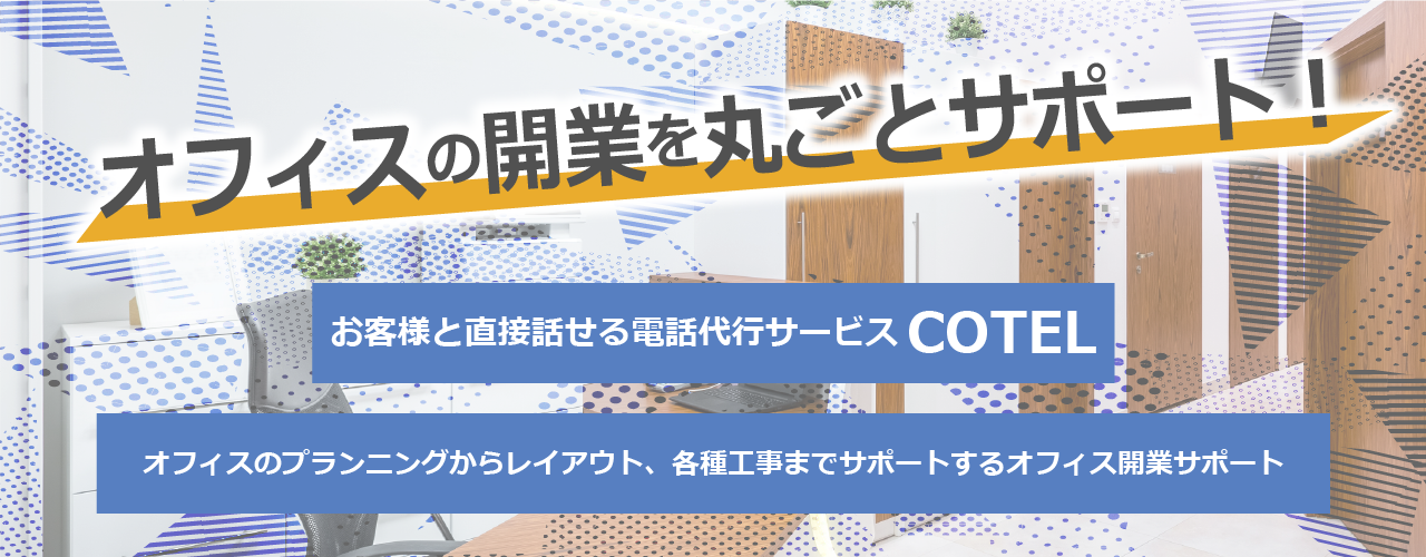 オフィス開業支援・COTEL